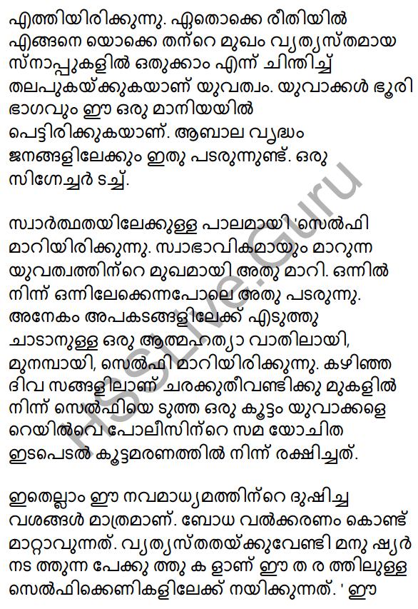 Plus Two Malayalam Textbook Answers Unit 4 Chapter 3 Navamadhyamangal Shakthiyum Sadhyathayum 38