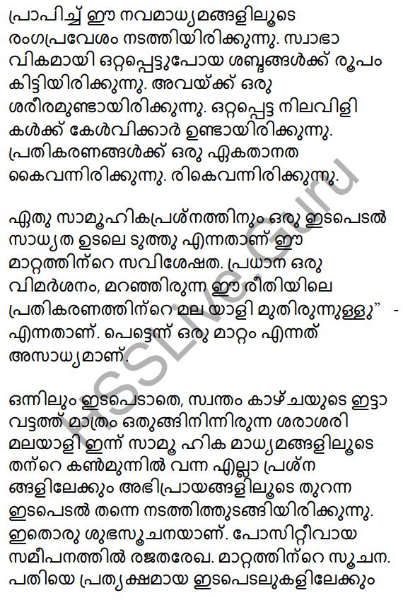 Plus Two Malayalam Textbook Answers Unit 4 Chapter 3 Navamadhyamangal Shakthiyum Sadhyathayum 44