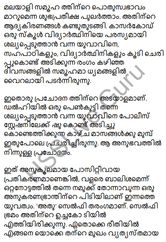 Plus Two Malayalam Textbook Answers Unit 4 Chapter 3 Navamadhyamangal Shakthiyum Sadhyathayum 45