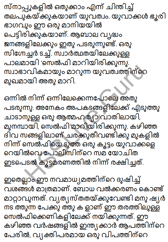 Plus Two Malayalam Textbook Answers Unit 4 Chapter 3 Navamadhyamangal Shakthiyum Sadhyathayum 46