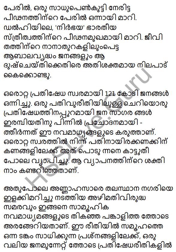Plus Two Malayalam Textbook Answers Unit 4 Chapter 3 Navamadhyamangal Shakthiyum Sadhyathayum 47
