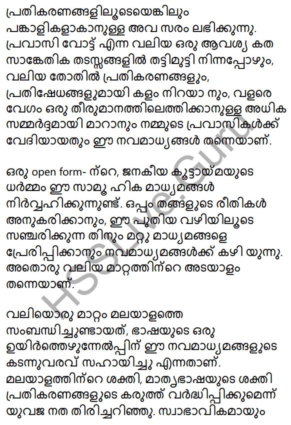 Plus Two Malayalam Textbook Answers Unit 4 Chapter 3 Navamadhyamangal Shakthiyum Sadhyathayum 49