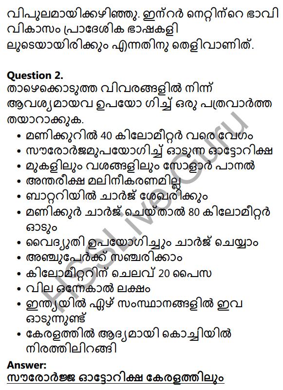 Plus Two Malayalam Textbook Answers Unit 4 Chapter 3 Navamadhyamangal Shakthiyum Sadhyathayum 5