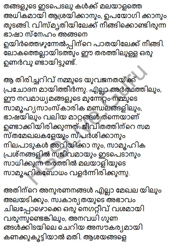 Plus Two Malayalam Textbook Answers Unit 4 Chapter 3 Navamadhyamangal Shakthiyum Sadhyathayum 50