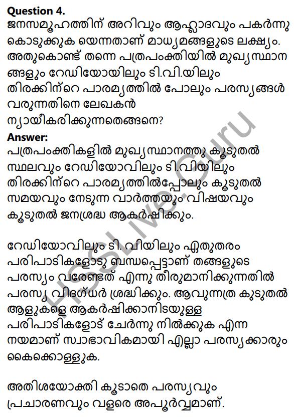 Plus Two Malayalam Textbook Answers Unit 4 Chapter 3 Navamadhyamangal Shakthiyum Sadhyathayum 8