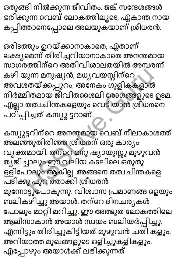 Plus Two Malayalam Textbook Answers Unit 4 Chapter 4 Kayyoppillatha Sandesam 14