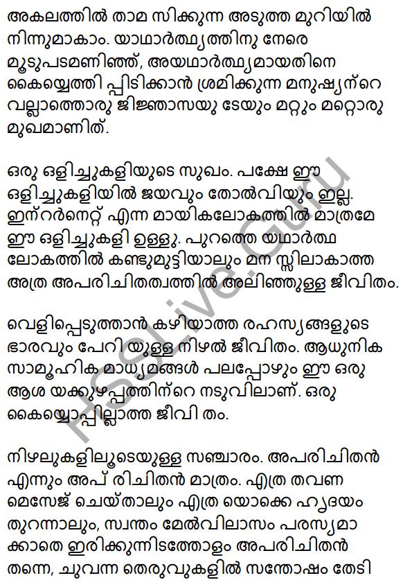 Plus Two Malayalam Textbook Answers Unit 4 Chapter 4 Kayyoppillatha Sandesam 17