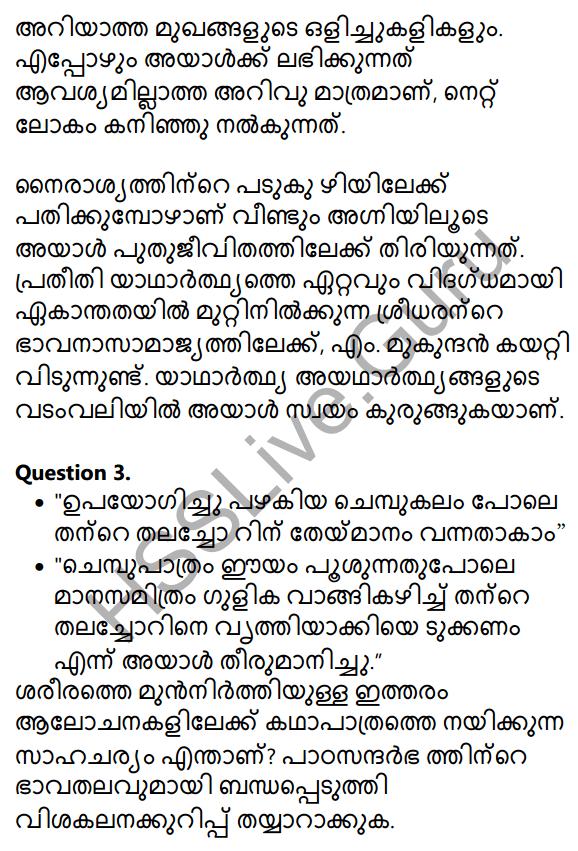 Plus Two Malayalam Textbook Answers Unit 4 Chapter 4 Kayyoppillatha Sandesam 20