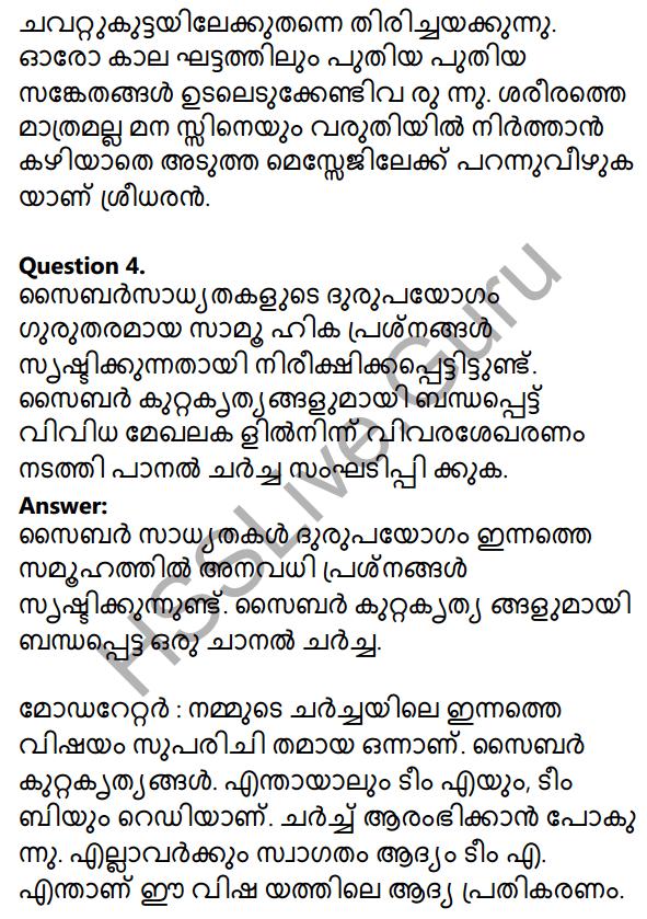 Plus Two Malayalam Textbook Answers Unit 4 Chapter 4 Kayyoppillatha Sandesam 26