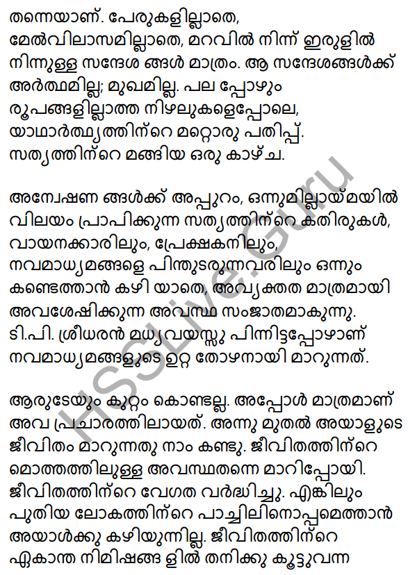 Plus Two Malayalam Textbook Answers Unit 4 Chapter 4 Kayyoppillatha Sandesam 32
