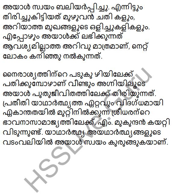 Plus Two Malayalam Textbook Answers Unit 4 Chapter 4 Kayyoppillatha Sandesam 39