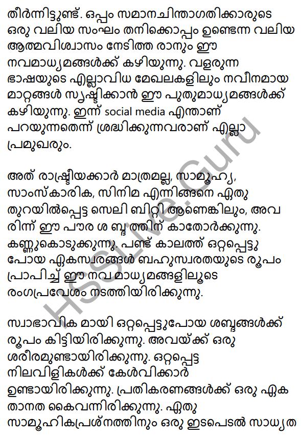 Plus Two Malayalam Textbook Answers Unit 4 Madhyamam 10