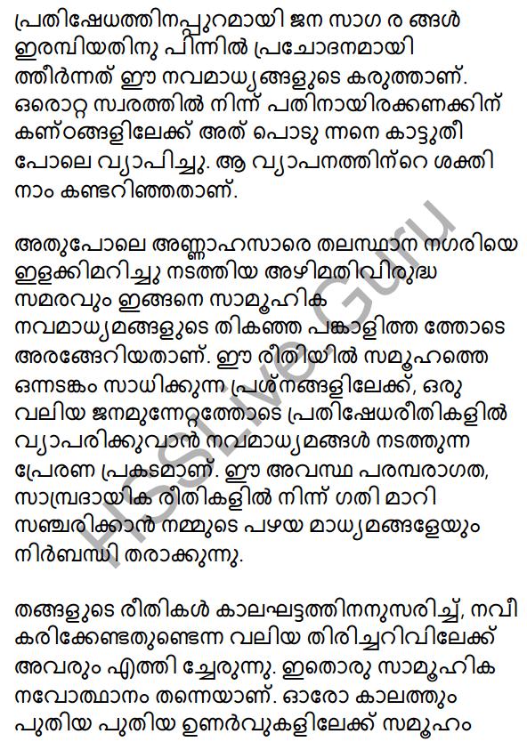 Plus Two Malayalam Textbook Answers Unit 4 Madhyamam 14
