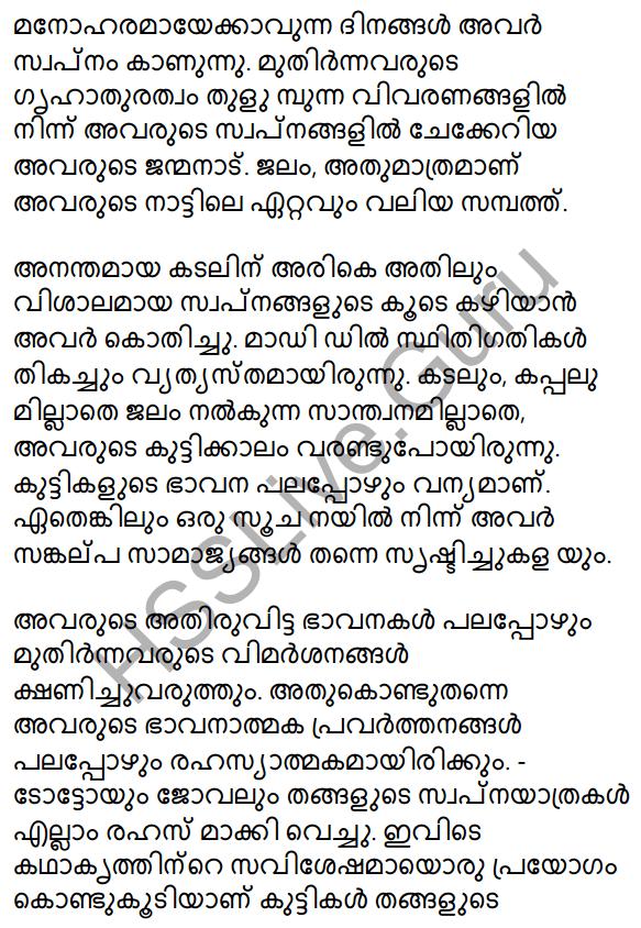 Prakasam Jalam Pole Anu Summary 4