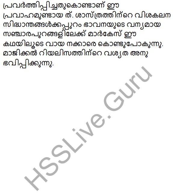 Prakasam Jalam Pole Anu Summary 7