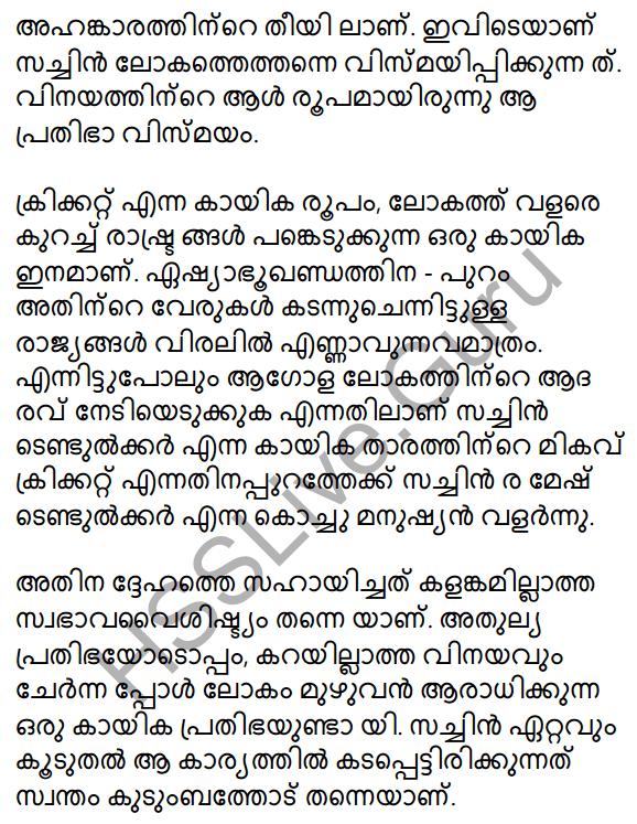 Vaamkhadayude Hridayathudippukal Summary 2