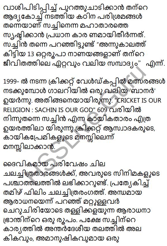 Vaamkhadayude Hridayathudippukal Summary 5