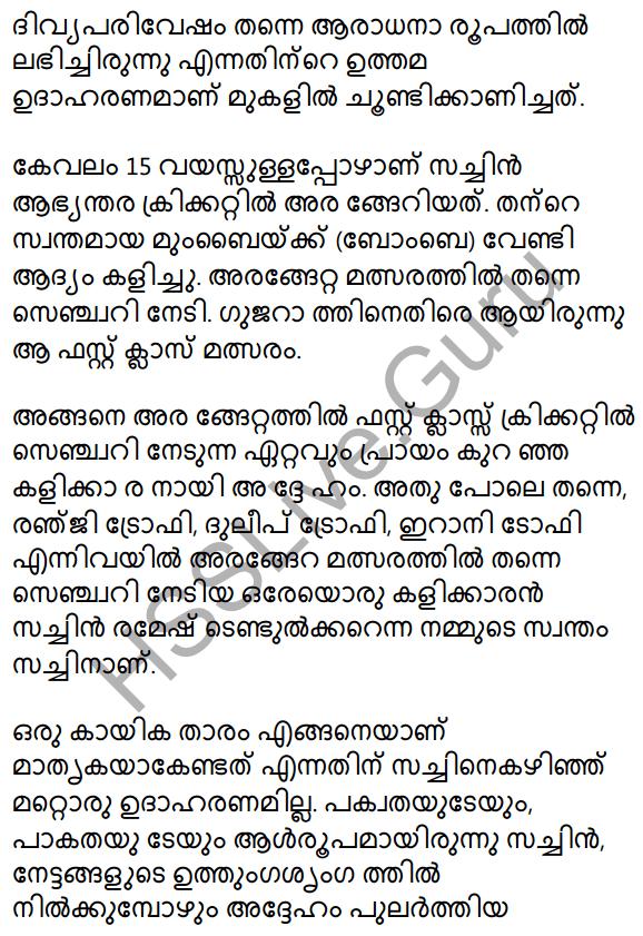Vaamkhadayude Hridayathudippukal Summary 6