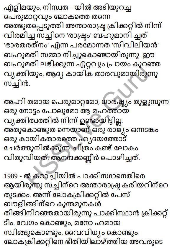 Vaamkhadayude Hridayathudippukal Summary 7