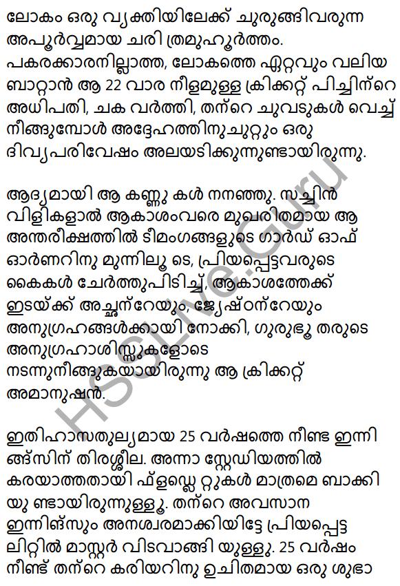 Vaamkhadayude Hridayathudippukal Summary 9