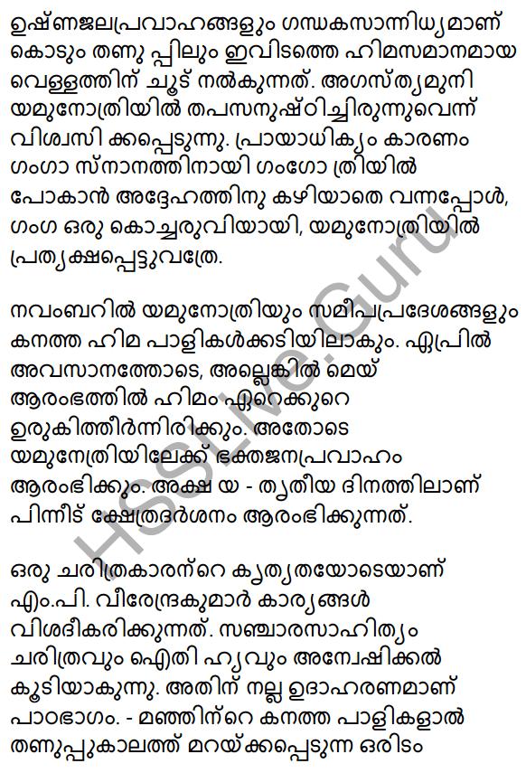 Yamunothriyude Ooshmalathayil Summary 3