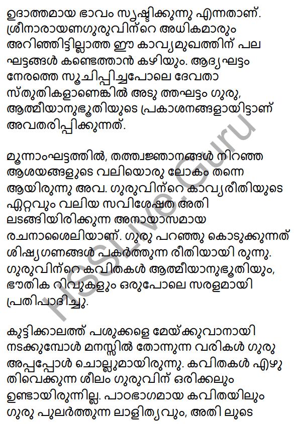 Anukampa Summary 6