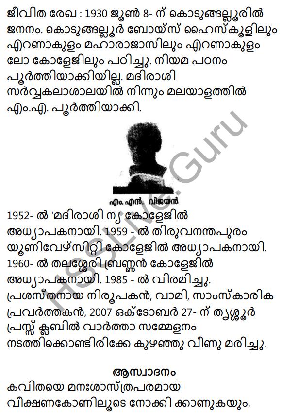 Kavyakalaye Kurichu Chila Nireekshanangal Summary 1