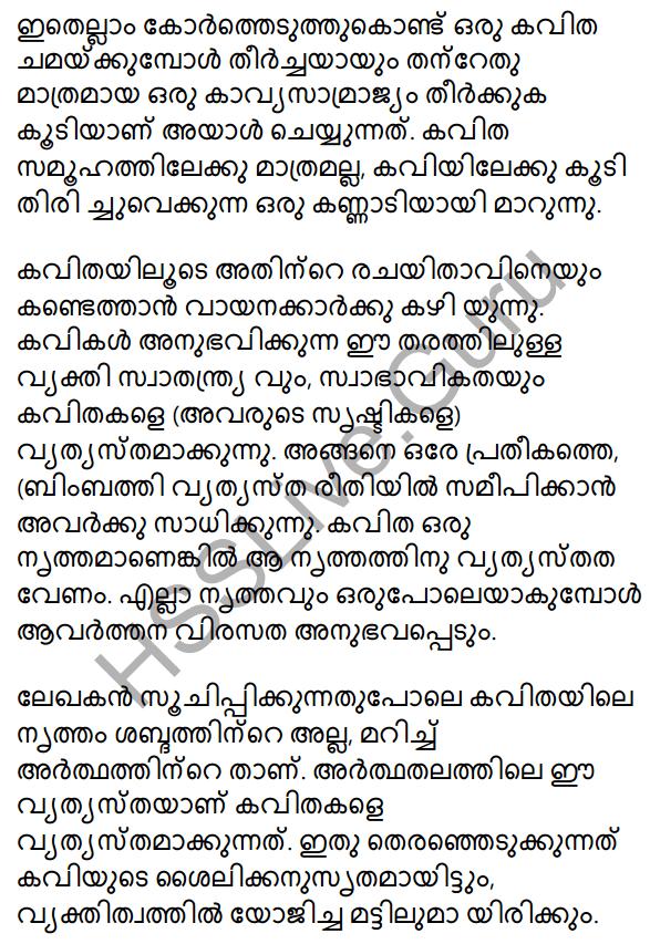 Kavyakalaye Kurichu Chila Nireekshanangal Summary 5