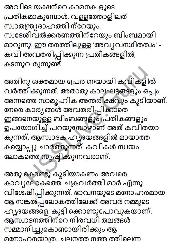 Kavyakalaye Kurichu Chila Nireekshanangal Summary 8