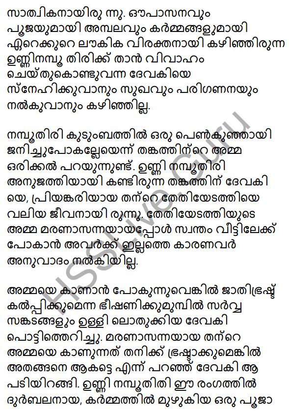 Lathiyum Vediyundayum Summary 2