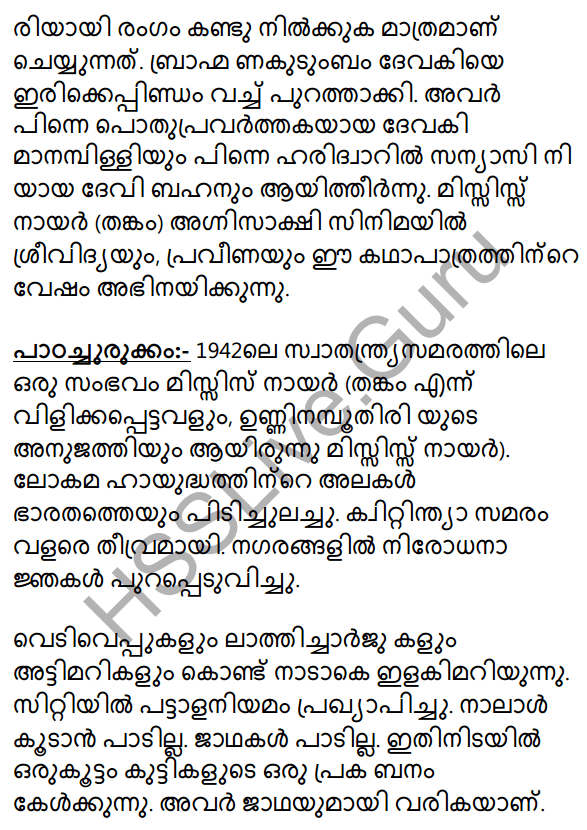 Lathiyum Vediyundayum Summary 3