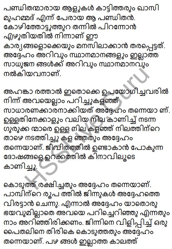 Muhyadheen Mala Summary 4