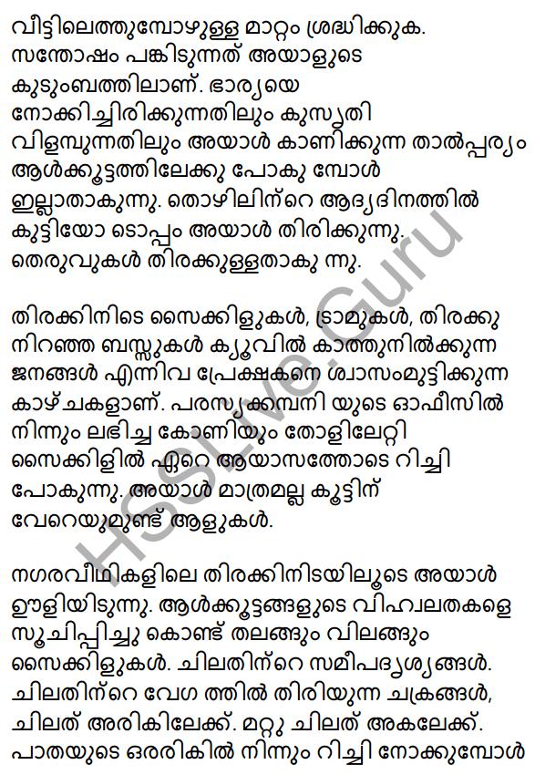 Plus One Malayalam Textbook Answers Unit 2 Chapter 3 Kazhinjupoya Kalaghattavum 10