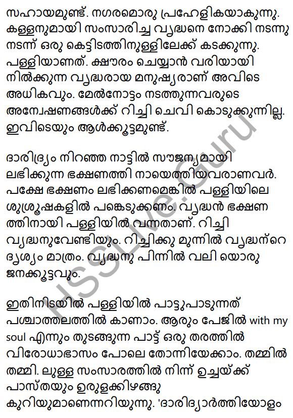 Plus One Malayalam Textbook Answers Unit 2 Chapter 3 Kazhinjupoya Kalaghattavum 15