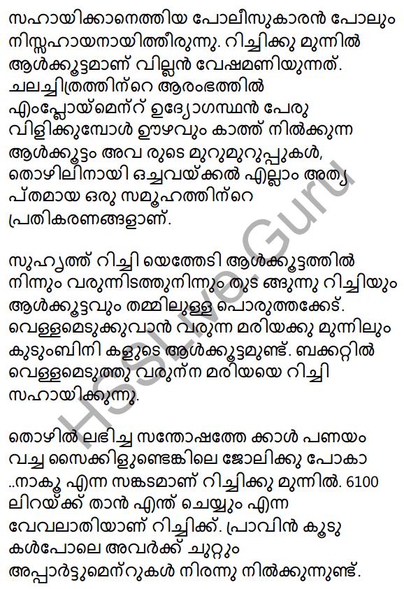 Plus One Malayalam Textbook Answers Unit 2 Chapter 3 Kazhinjupoya Kalaghattavum 27