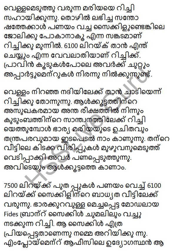 Plus One Malayalam Textbook Answers Unit 2 Chapter 3 Kazhinjupoya Kalaghattavum 43