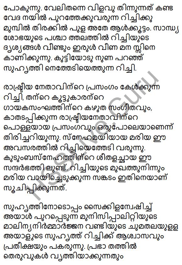Plus One Malayalam Textbook Answers Unit 2 Chapter 3 Kazhinjupoya Kalaghattavum 47