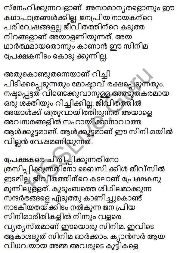Plus One Malayalam Textbook Answers Unit 2 Chapter 3 Kazhinjupoya Kalaghattavum 5