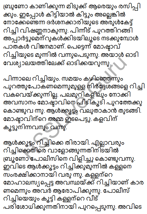 Plus One Malayalam Textbook Answers Unit 2 Chapter 3 Kazhinjupoya Kalaghattavum 53