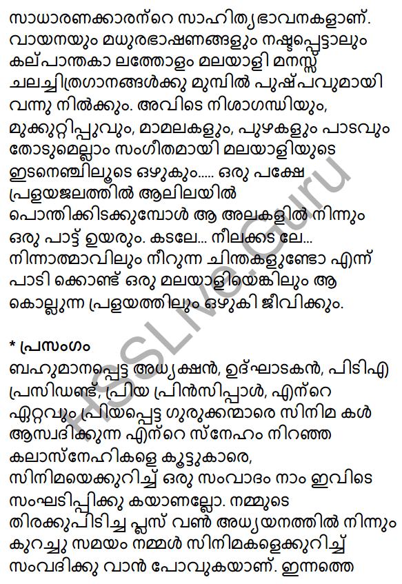 Plus One Malayalam Textbook Answers Unit 2 Chapter 4 Kaippad Kelkkunnundo 100
