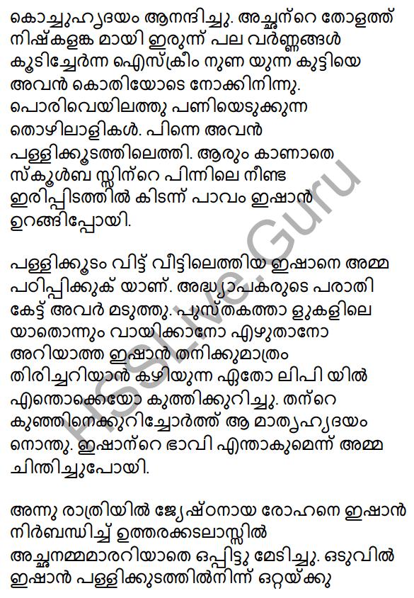 Plus One Malayalam Textbook Answers Unit 2 Chapter 4 Kaippad Kelkkunnundo 116
