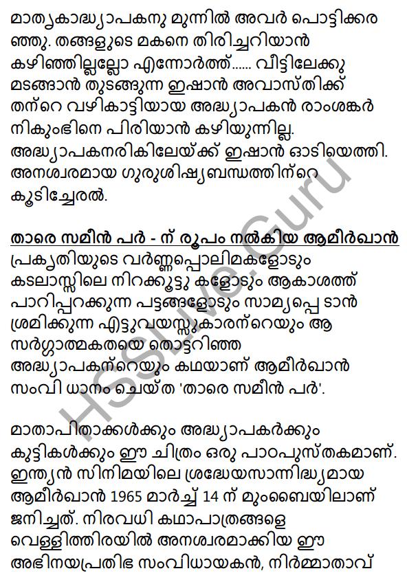 Plus One Malayalam Textbook Answers Unit 2 Chapter 4 Kaippad Kelkkunnundo 122
