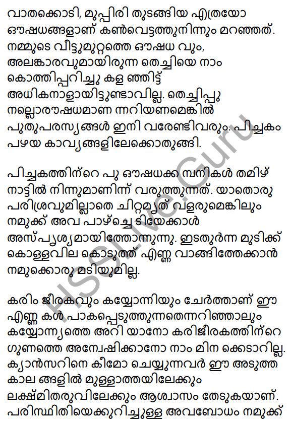 Plus One Malayalam Textbook Answers Unit 2 Chapter 4 Kaippad Kelkkunnundo 13