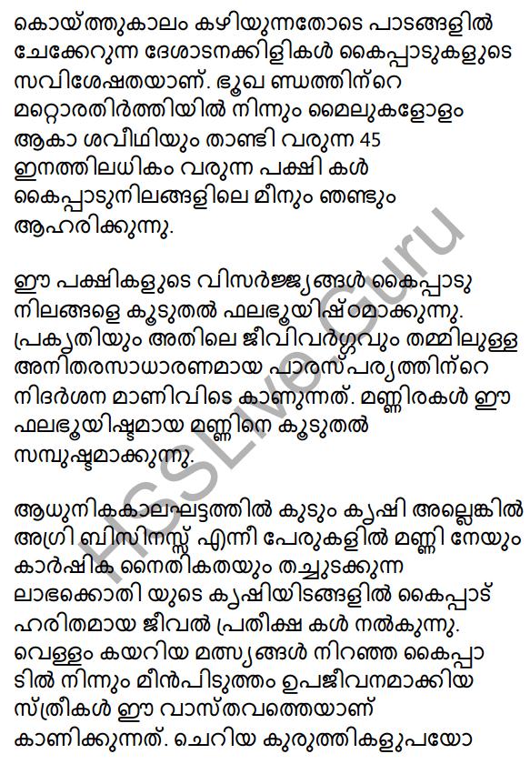 Plus One Malayalam Textbook Answers Unit 2 Chapter 4 Kaippad Kelkkunnundo 25