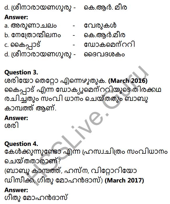 Plus One Malayalam Textbook Answers Unit 2 Chapter 4 Kaippad Kelkkunnundo 34