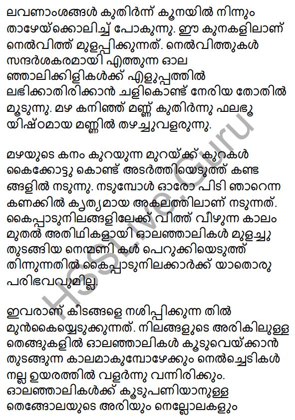 Plus One Malayalam Textbook Answers Unit 2 Chapter 4 Kaippad Kelkkunnundo 54