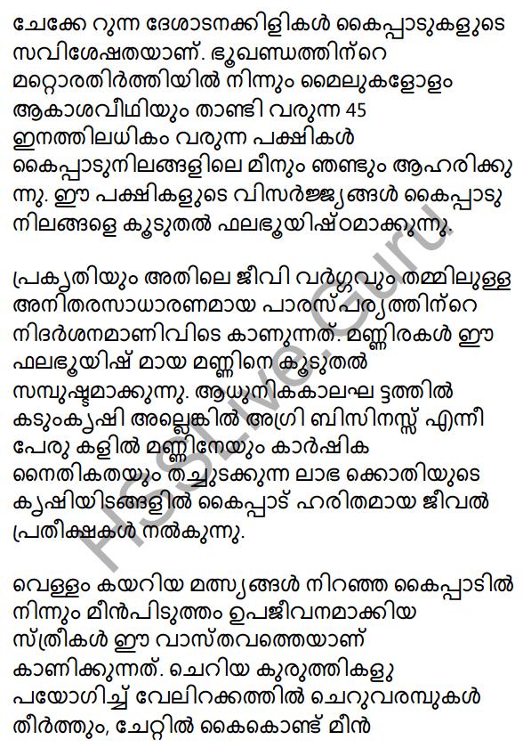 Plus One Malayalam Textbook Answers Unit 2 Chapter 4 Kaippad Kelkkunnundo 56