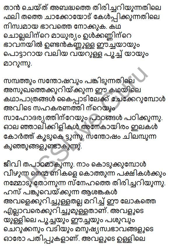Plus One Malayalam Textbook Answers Unit 2 Chapter 4 Kaippad Kelkkunnundo 61