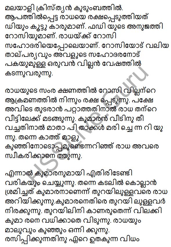 Plus One Malayalam Textbook Answers Unit 2 Chapter 4 Kaippad Kelkkunnundo 65