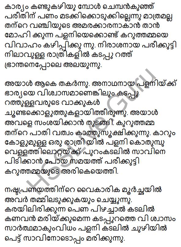 Plus One Malayalam Textbook Answers Unit 2 Chapter 4 Kaippad Kelkkunnundo 70